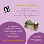 Activiteitenkaartje Natuurspeurtocht Nederlands - Farsi