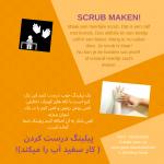 Activiteitenkaartjes Scrub maken Nederlands - Farsi