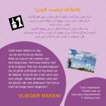 Activiteitenkaartje Vlieger maken! Nederlands - Farsi
